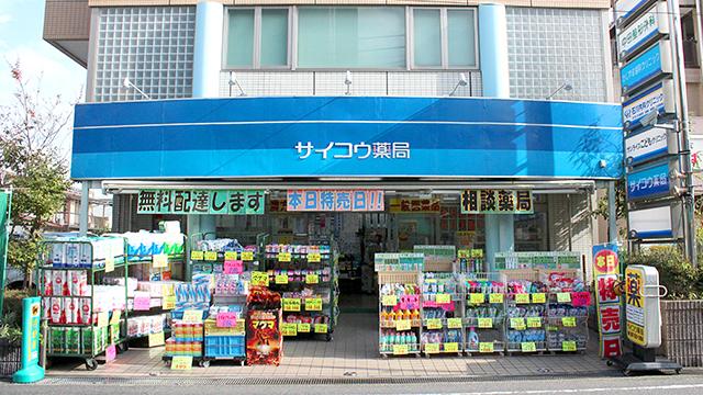 サイコウ薬局 本店の画像