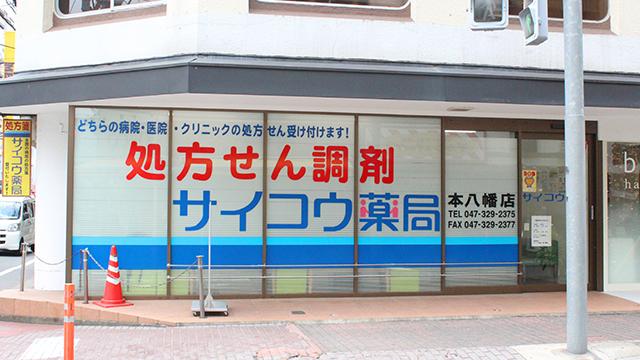 サイコウ薬局 本八幡店の画像