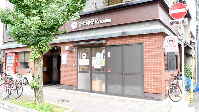 金太郎薬局 丸太町店の画像