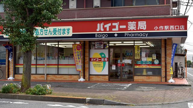 バイゴー薬局 小作駅西口店の画像