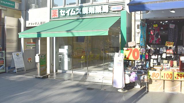 セイムス調剤薬局 人形町店の画像