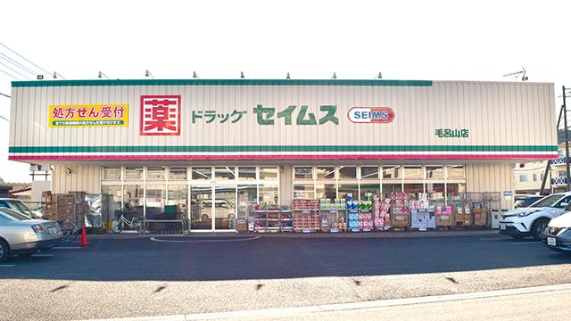 ドラッグセイムス 毛呂山薬局の画像