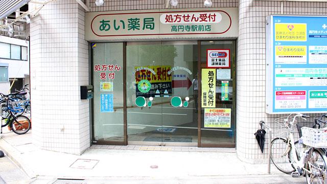 あい薬局 高円寺駅前店の画像