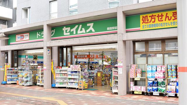 ドラッグセイムス 朝霞駅前薬局の画像