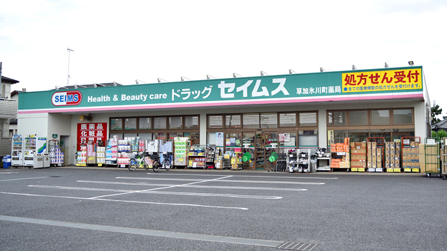 ドラッグセイムス 草加氷川町薬局の画像