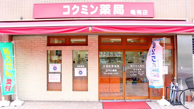 コクミン薬局 亀有店の画像