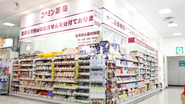 コクミン薬局 田無店の画像