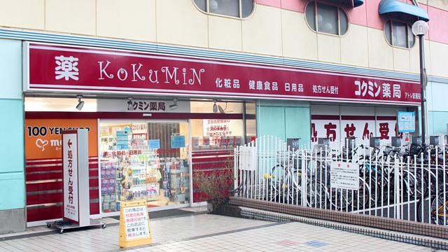 コクミン薬局 アトレ新浦安店の画像