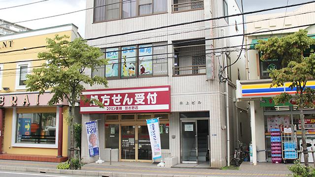 コクミン薬局 習志野店の画像