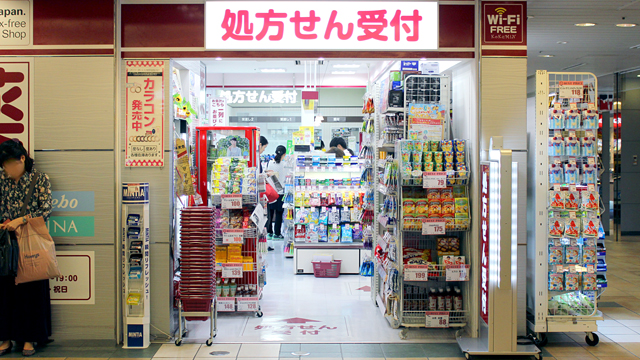 コクミン薬局 船橋フェイス店の画像