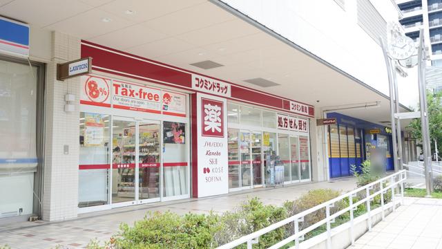 コクミン薬局 あべのキューズタウン店の画像