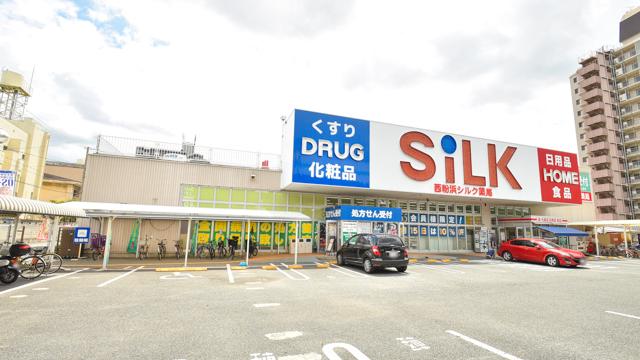 西粉浜シルク薬局の画像