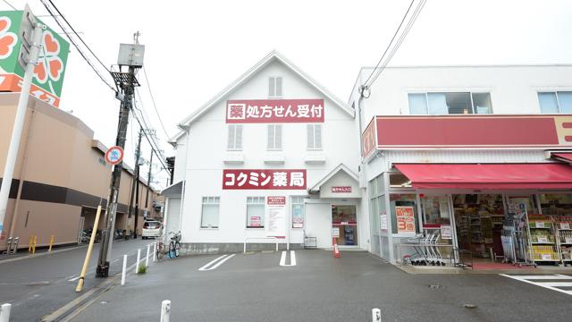 コクミン薬局 大阪府立病院前店の画像