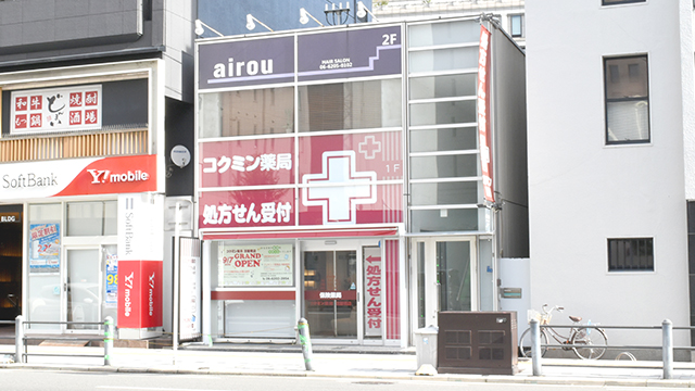 コクミン薬局 淀屋橋店の画像