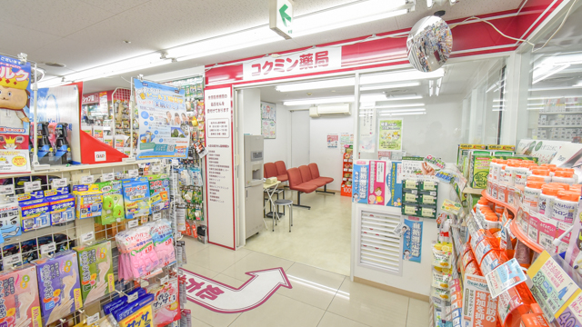 コクミン薬局 淀屋橋駅店の画像