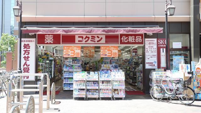 コクミン薬局 兵庫駅店の画像