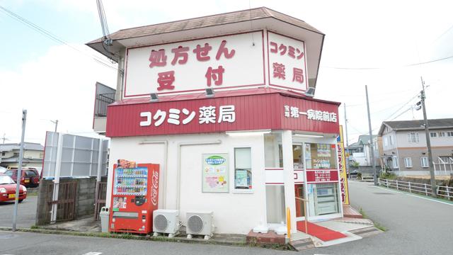 コクミン薬局 宝塚第一病院前店の画像