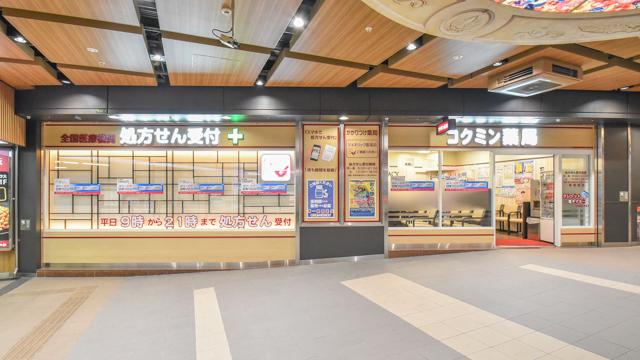 コクミン薬局 新梅田店の画像