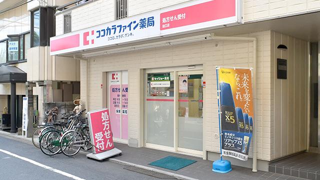 ココカラファイン薬局 狛江店の画像