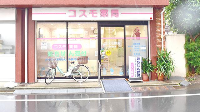 コスモ薬局 はすぬま店の画像