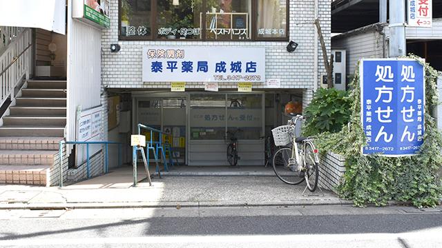泰平薬局 成城店の画像