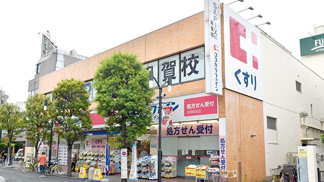 ココカラファイン薬局 用賀駅前店の画像
