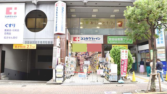 ココカラファイン薬局 茶沢通り店の画像