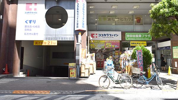ココカラファイン薬局 茶沢通り店
