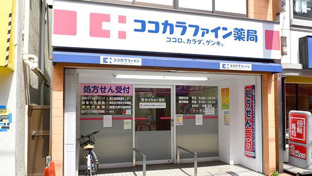 ココカラファイン薬局 祖師谷店の画像
