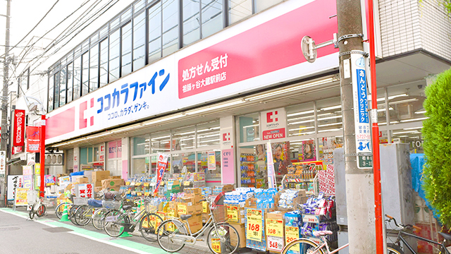 ココカラファイン薬局 祖師ヶ谷大蔵駅前店の画像