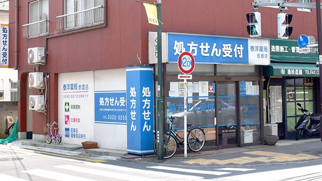 泰洋薬局 赤堤店の画像