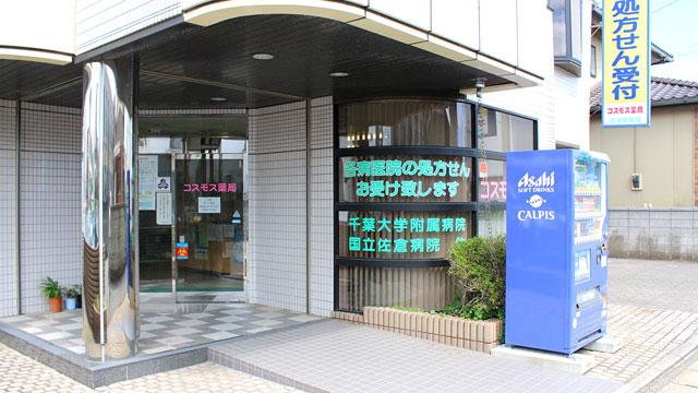 コスモス薬局 志津駅前店の画像