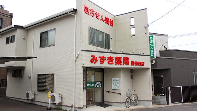 みずき薬局 勝田台店の画像