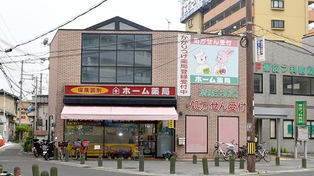 ホーム薬局 堺店の画像