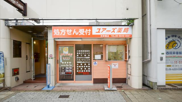 ユアーズ薬局 天神橋店の画像