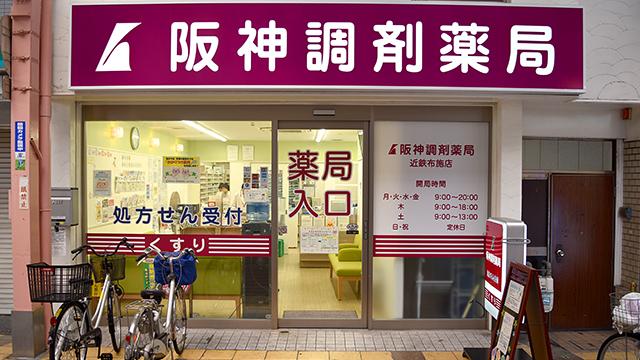 阪神調剤薬局 近鉄布施店の画像