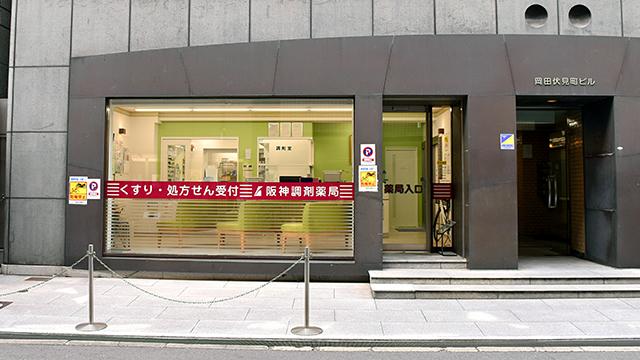阪神調剤薬局 大阪伏見店の画像