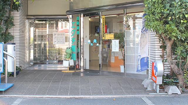 エグチ薬局の画像