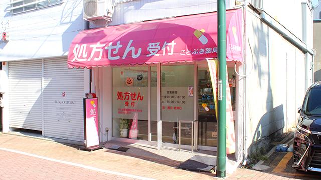 ことぶき薬局 梶原銀座店の画像