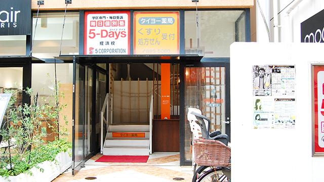 タイヨー薬局 姪浜店の画像