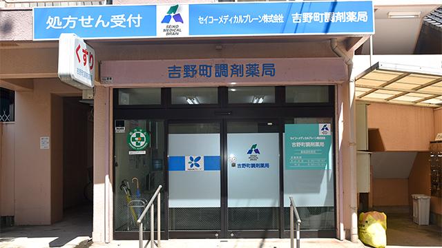 吉野町調剤薬局の画像