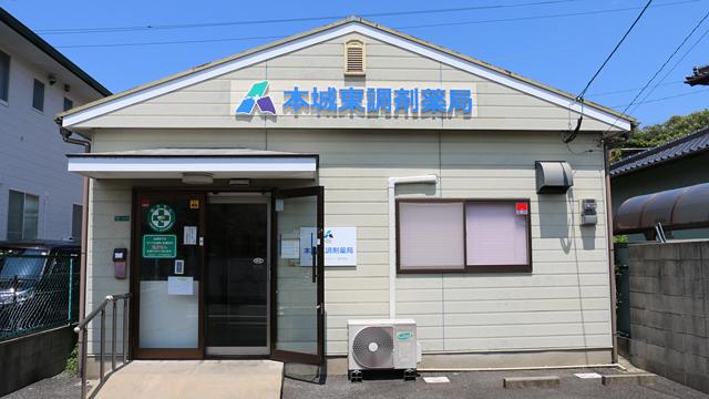 本城東調剤薬局の画像