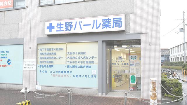 生野パール薬局の画像