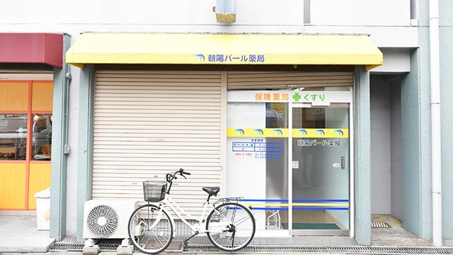 朝陽パール薬局の画像