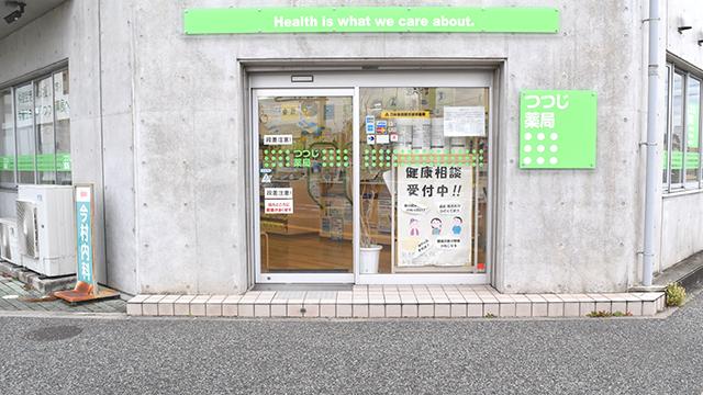 つつじ薬局 篠原町の画像