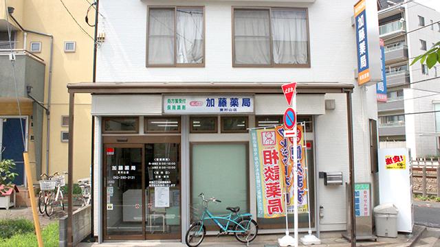 加藤薬局 東村山店の画像