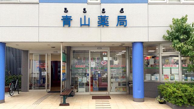 青山薬局 古曽部店の画像