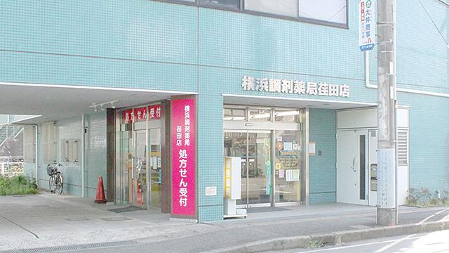 横浜調剤薬局 荏田店の画像