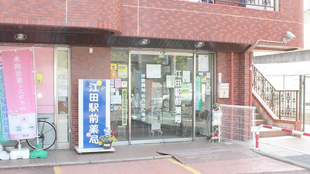 江田駅前薬局の画像