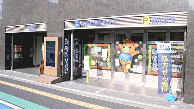 メディスンショップ 平塚北口薬局の画像